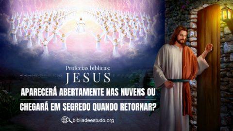 Jesus aparecerá abertamente nas nuvens ou chegará em segredo quando retornar?
