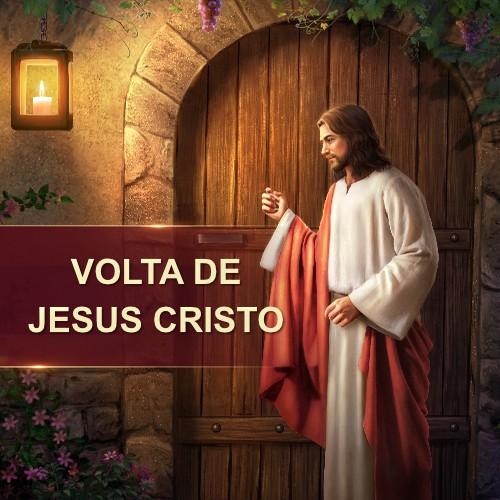 Volta de Jesus Cristo